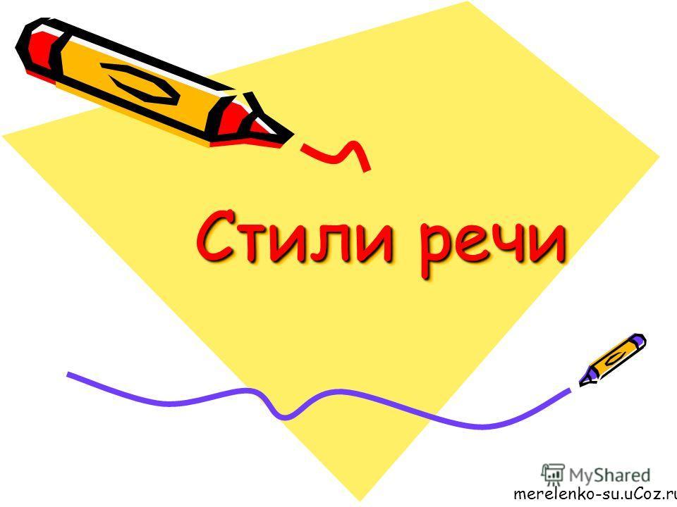Стили речи Стили речи merelenko-su.uCoz.ru