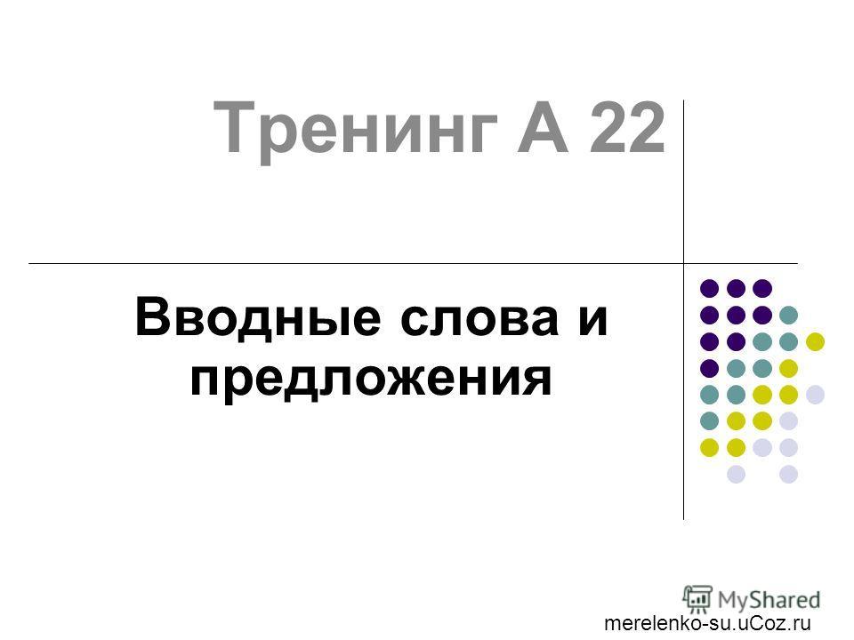 Тренинг А 22 Вводные слова и предложения merelenko-su.uCoz.ru