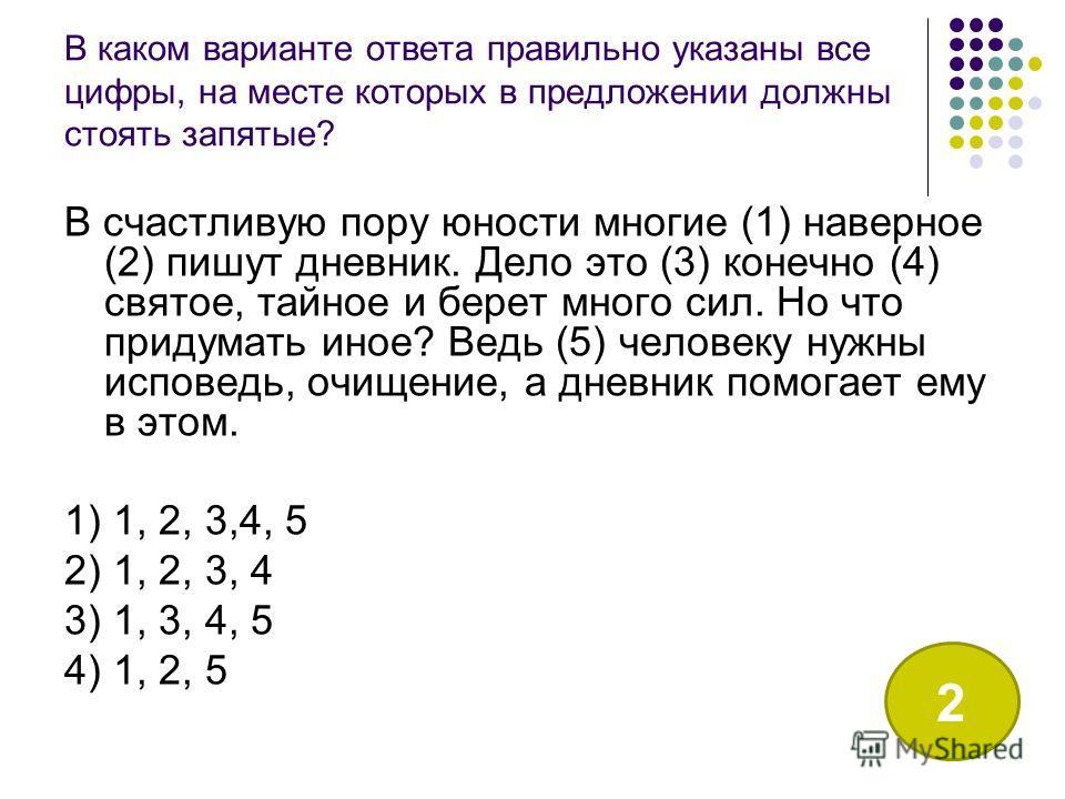 В каком варианте ответа правильно указаны все цифры, на месте которых в предложении должны стоять запятые? В счастливую пору юности многие (1) наверное (2) пишут дневник. Дело это (3) конечно (4) святое, тайное и берет много сил. Но что придумать ино