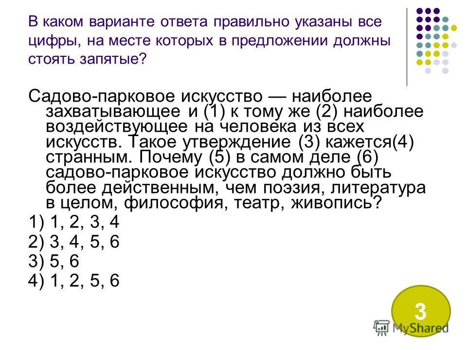 В каком варианте ответа правильно указаны все цифры, на месте которых в предложении должны стоять запятые? Садово-парковое искусство наиболее захватывающее и (1) к тому же (2) наиболее воздействующее на человека из всех искусств. Такое утверждение (3