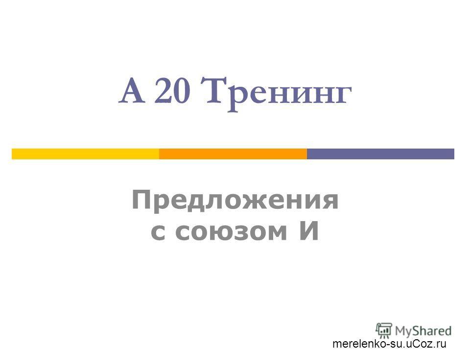 А 20 Тренинг Предложения с союзом И merelenko-su.uCoz.ru
