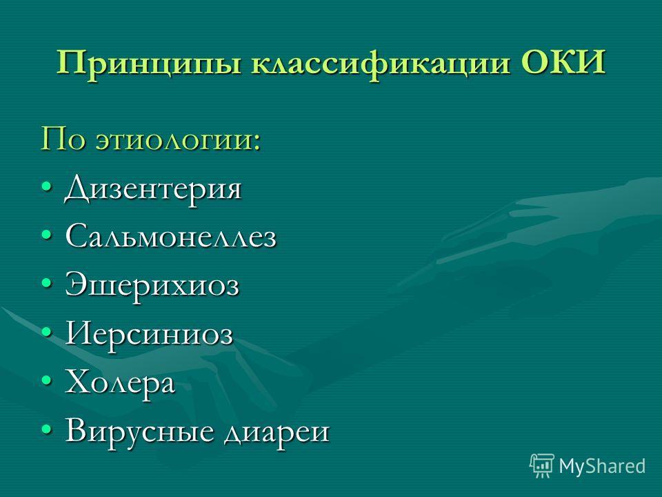 Принципы классификации ОКИ По этиологии: ДизентерияДизентерия СальмонеллезСальмонеллез ЭшерихиозЭшерихиоз ИерсиниозИерсиниоз ХолераХолера Вирусные диареиВирусные диареи