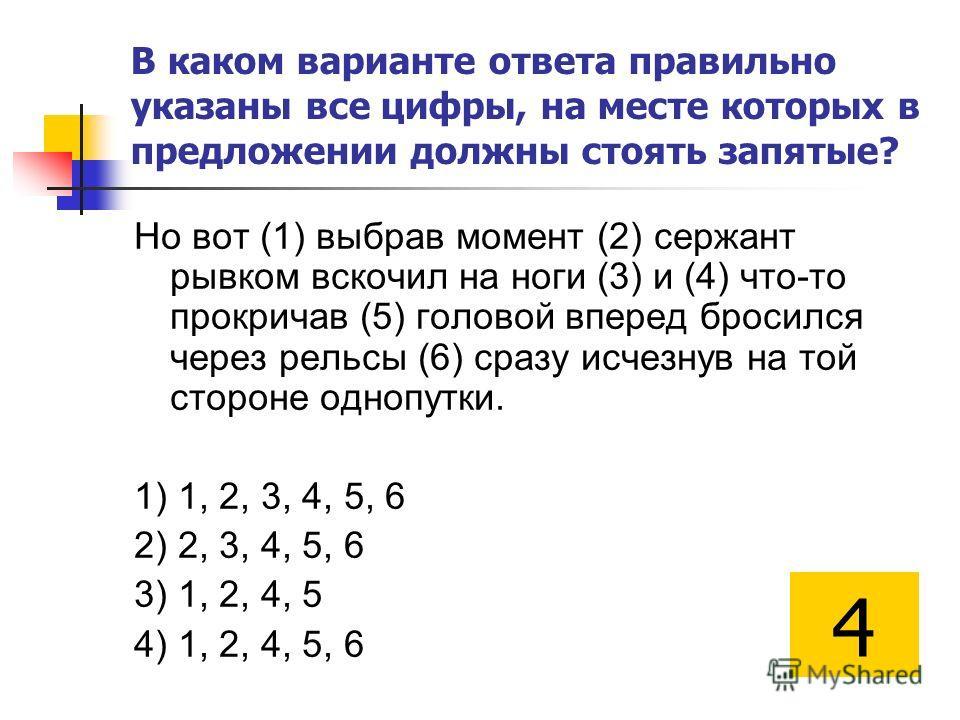 В каком варианте ответа правильно указаны все цифры, на месте которых в предложении должны стоять запятые? Но вот (1) выбрав момент (2) сержант рывком вскочил на ноги (3) и (4) что-то прокричав (5) головой вперед бросился через рельсы (6) сразу исчез