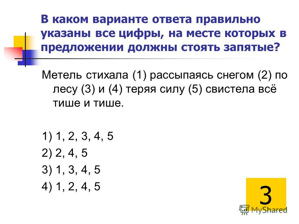 В каком варианте ответа правильно указаны все цифры, на месте которых в предложении должны стоять запятые? Метель стихала (1) рассыпаясь снегом (2) по лесу (3) и (4) теряя силу (5) свистела всё тише и тише. 1) 1, 2, 3, 4, 5 2) 2, 4, 5 3) 1, 3, 4, 5 4