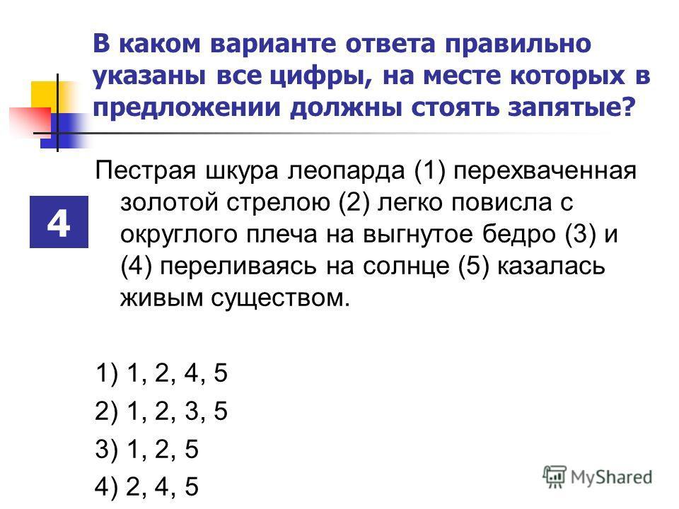 В каком варианте ответа правильно указаны все цифры, на месте которых в предложении должны стоять запятые? Пестрая шкура леопарда (1) перехваченная золотой стрелою (2) легко повисла с округлого плеча на выгнутое бедро (3) и (4) переливаясь на солнце