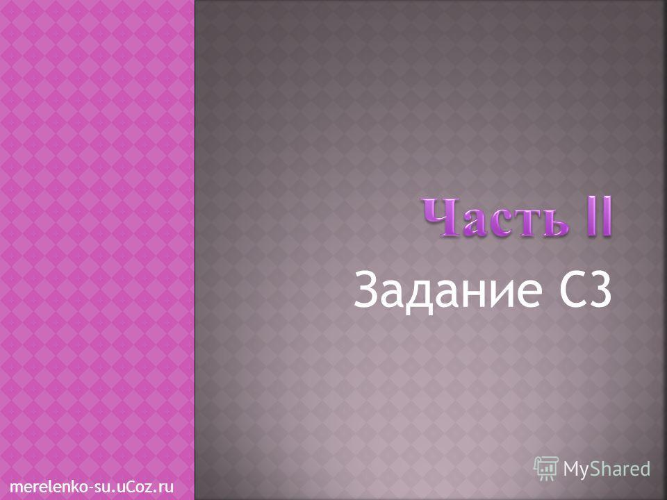 Задание С3 merelenko-su.uCoz.ru