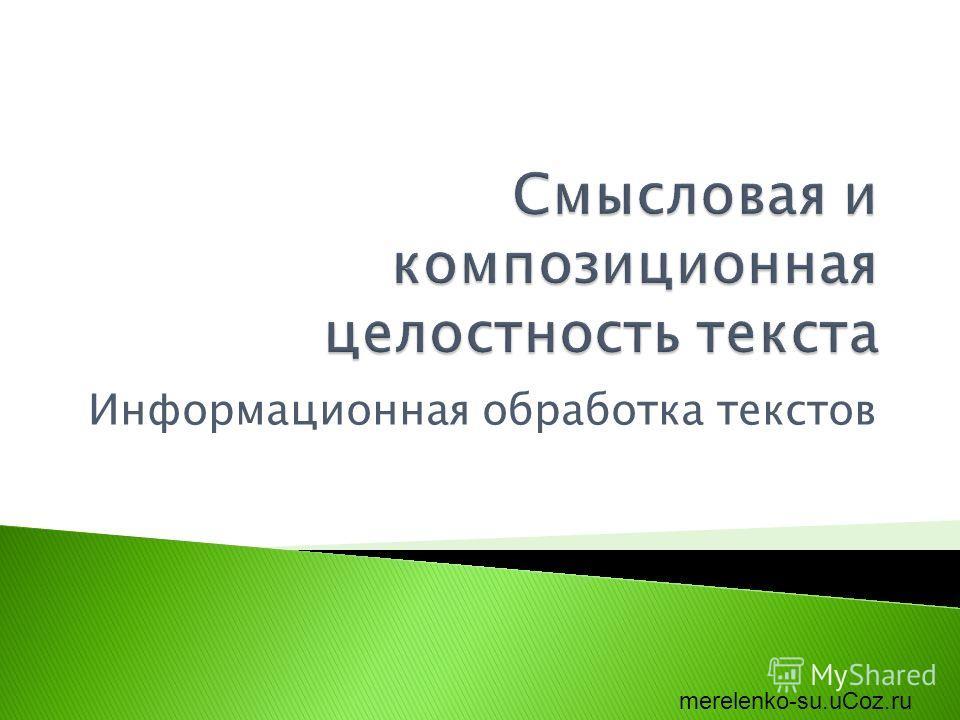 Информационная обработка текстов merelenko-su.uCoz.ru
