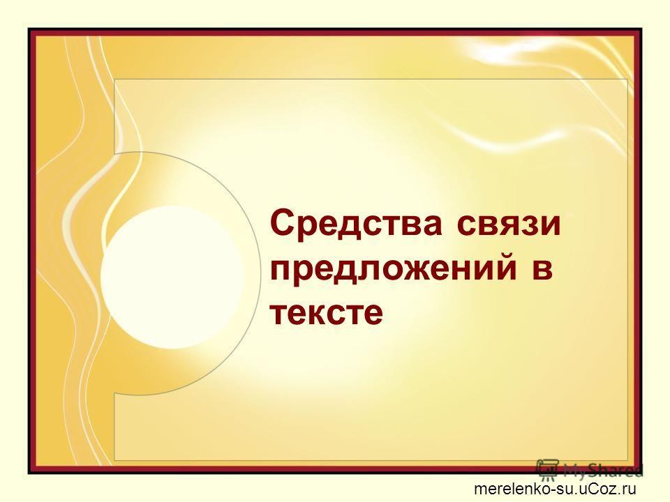 Средства связи предложений в тексте merelenko-su.uCoz.ru