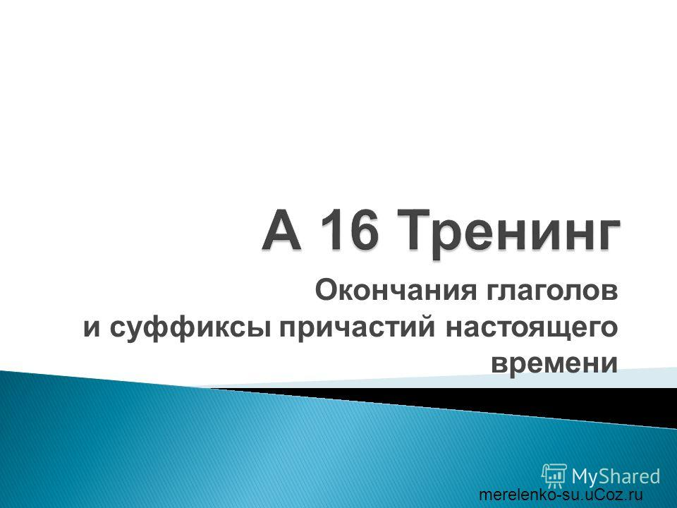 Окончания глаголов и суффиксы причастий настоящего времени merelenko-su.uCoz.ru