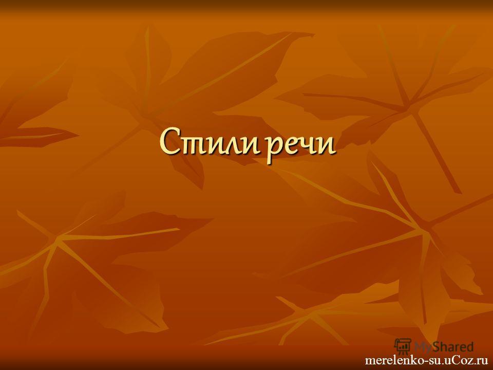 Стили речи merelenko-su.uCoz.ru