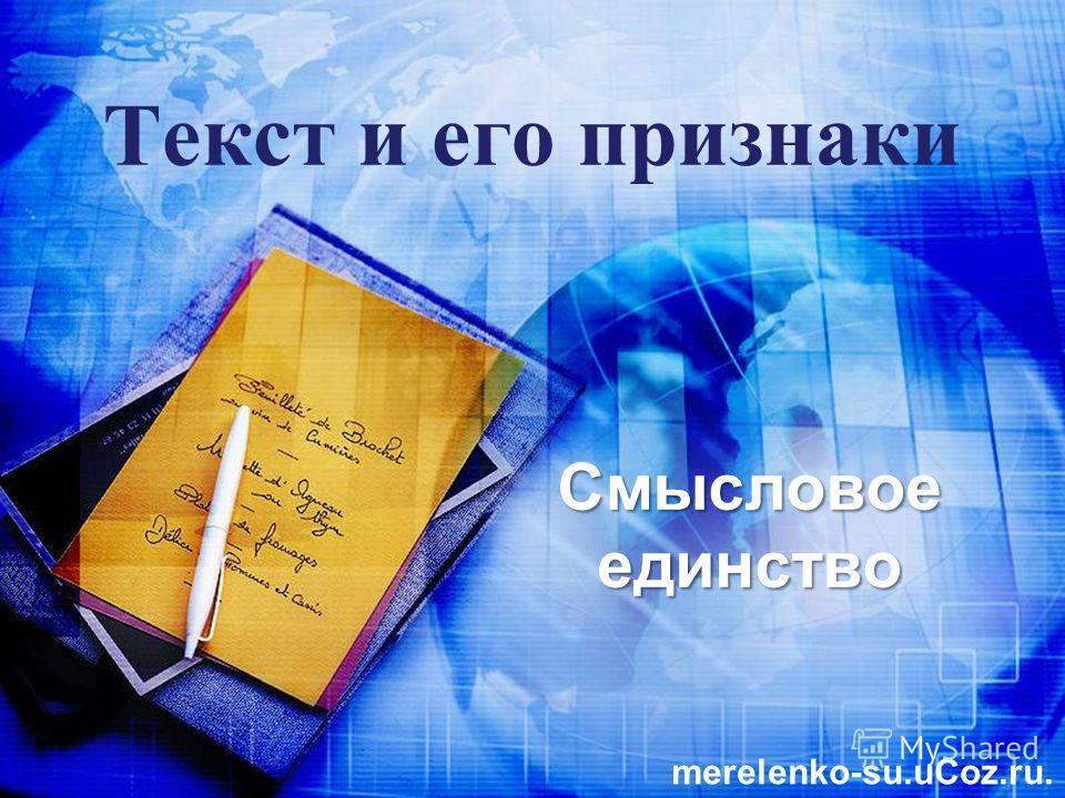 Текст и его признаки Смысловое единство merelenko-su.uCoz.ru.