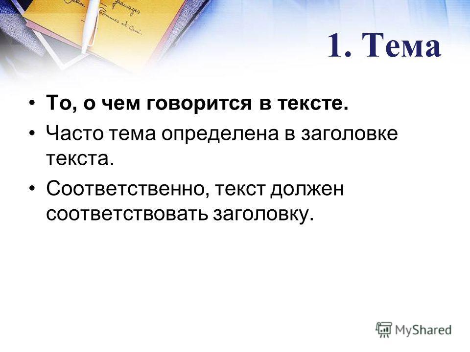 1. Тема То, о чем говорится в тексте. Часто тема определена в заголовке текста. Соответственно, текст должен соответствовать заголовку.
