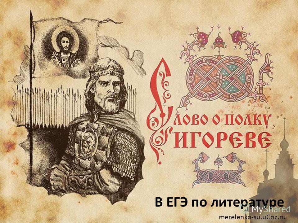 В ЕГЭ по литературе merelenko-su.uCoz.ru