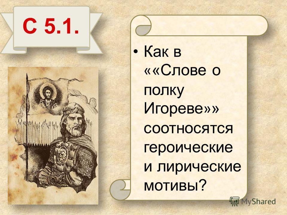 Как в « «Слове о полку Игореве » » соотносятся героические и лирические мотивы? С 5.1.