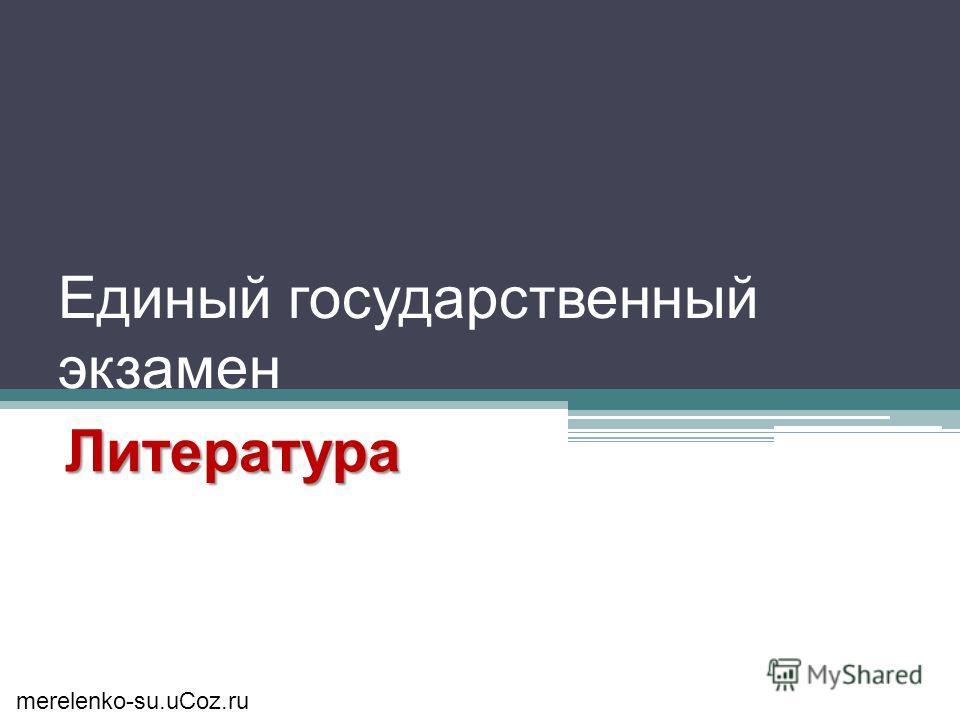 Единый государственный экзамен Литература merelenko-su.uCoz.ru
