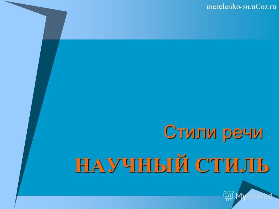 НАУЧНЫЙ СТИЛЬ Стили речи merelenko-su.uCoz.ru