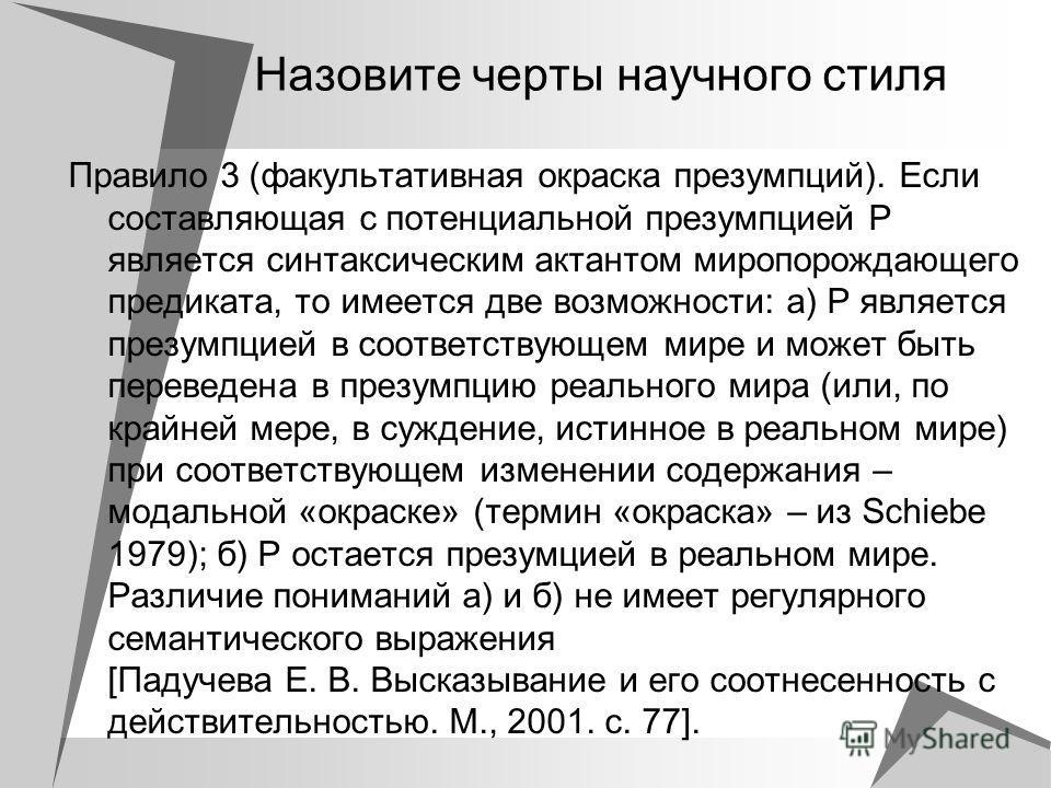 Презентация на тему НАУЧНЫЙ СТИЛЬ Стили речи merelenko su ucoz  7 Назовите