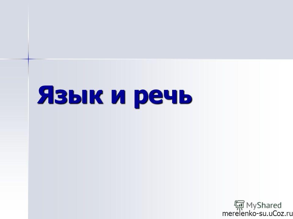 Язык и речь merelenko-su.uCoz.ru