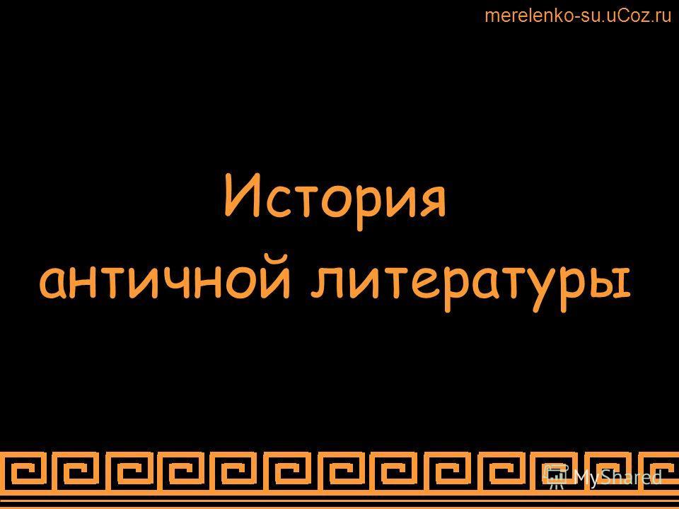 История античной литературы merelenko-su.uCoz.ru
