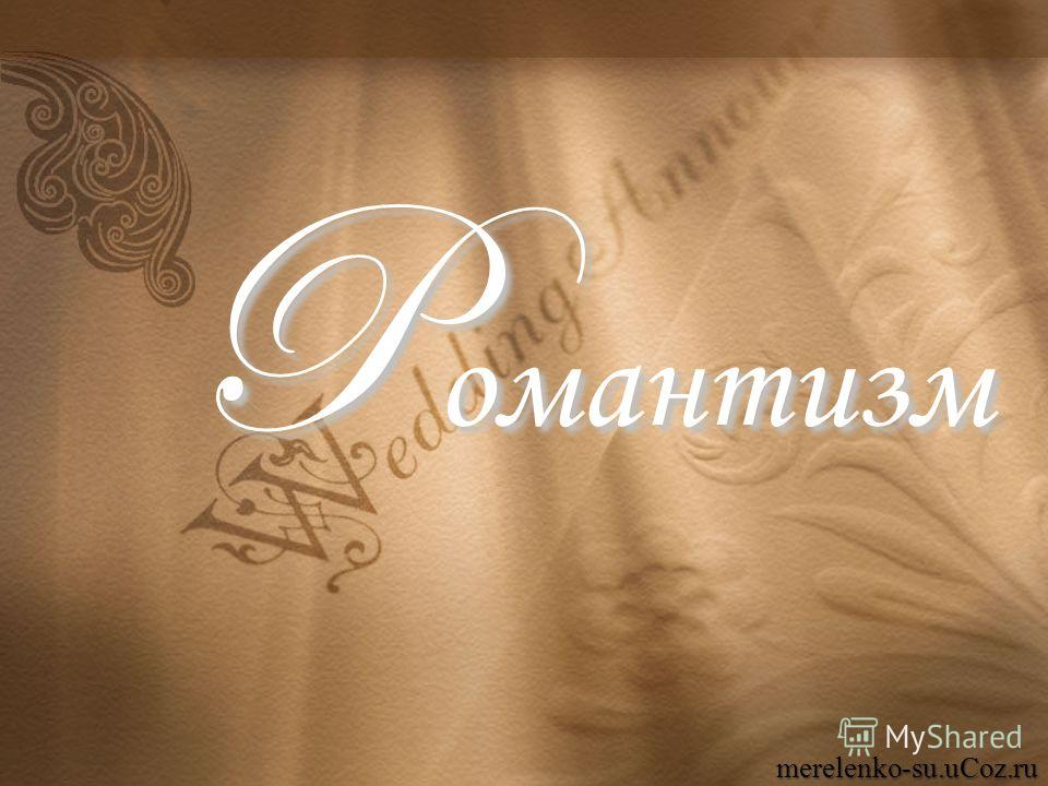 P омантизм merelenko-su.uCoz.ru
