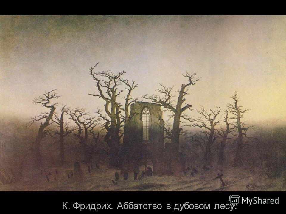 К. Фридрих. Аббатство в дубовом лесу.