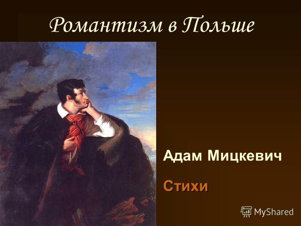 Романтизм в Польше Адам Мицкевич Стихи