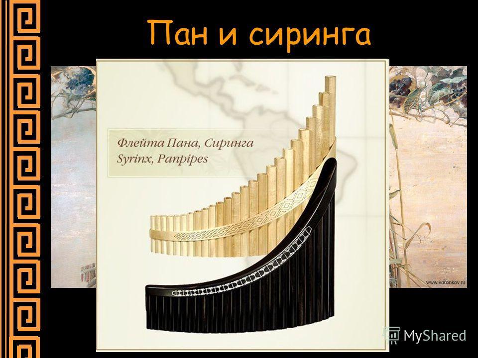 Пан и сиринга А. Воронков. Диптих Пан и Сиринга.