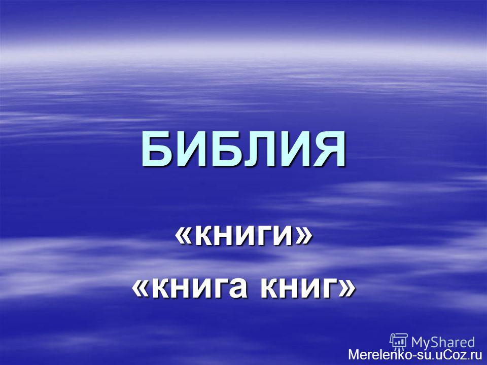 БИБЛИЯ «книги» «книга книг» Merelenko-su.uCoz.ru