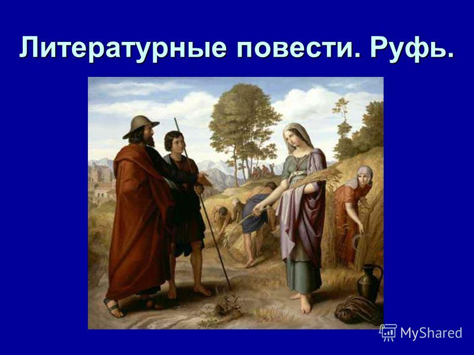 Литературные повести. Руфь.
