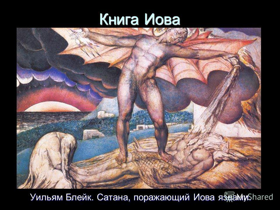 Книга Иова Уильям Блейк. Сатана, поражающий Иова язвами.