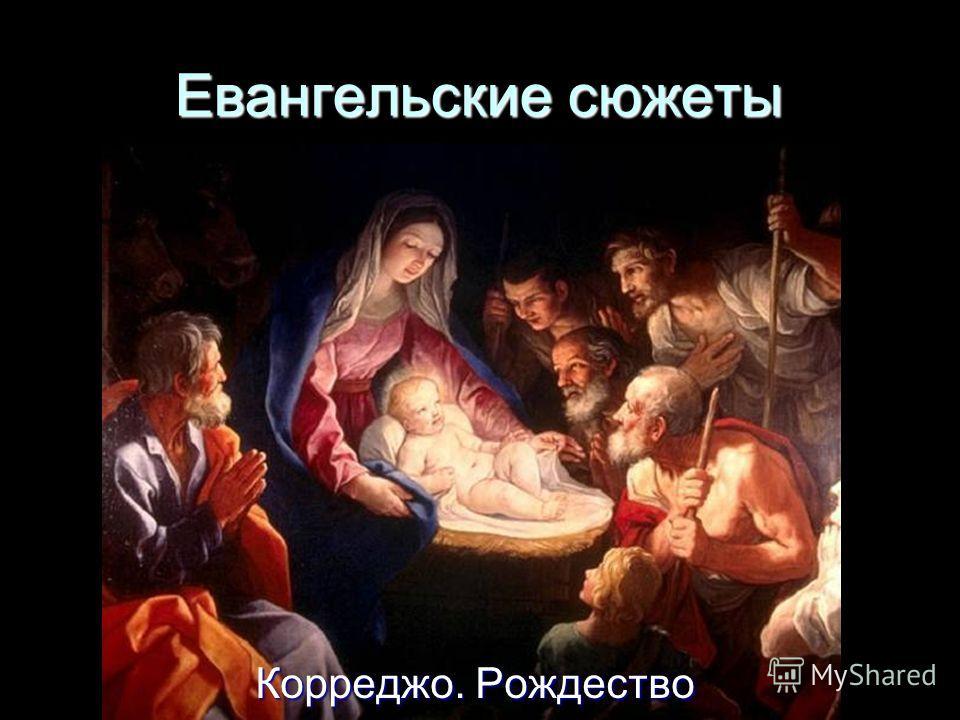 Евангельские сюжеты Корреджо. Рождество