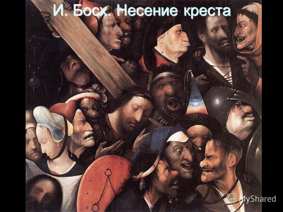 И. Босх. Несение креста