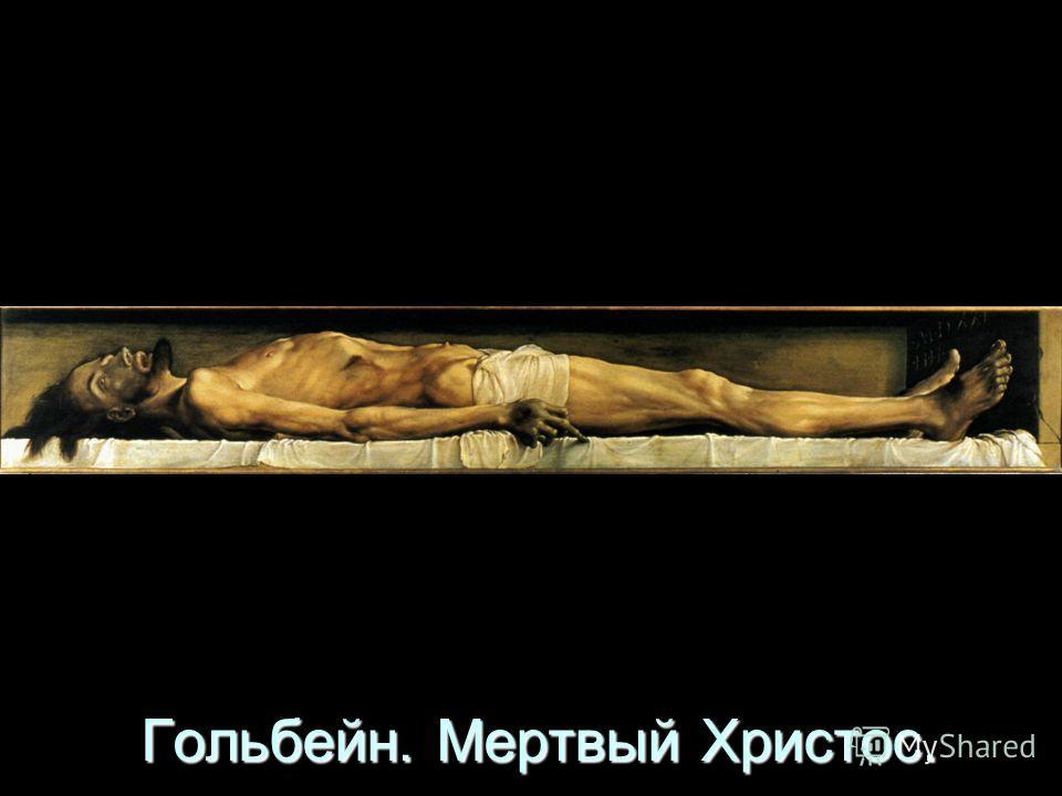 Гольбейн. Мертвый Христос.