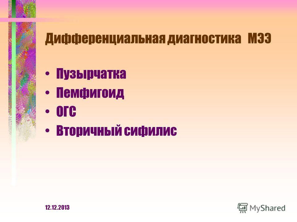 Дифференциальная диагностика МЭЭ Пузырчатка Пемфигоид ОГС Вторичный сифилис