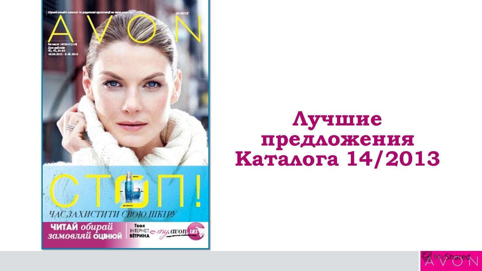 Лучшие предложения Каталога 14/2013