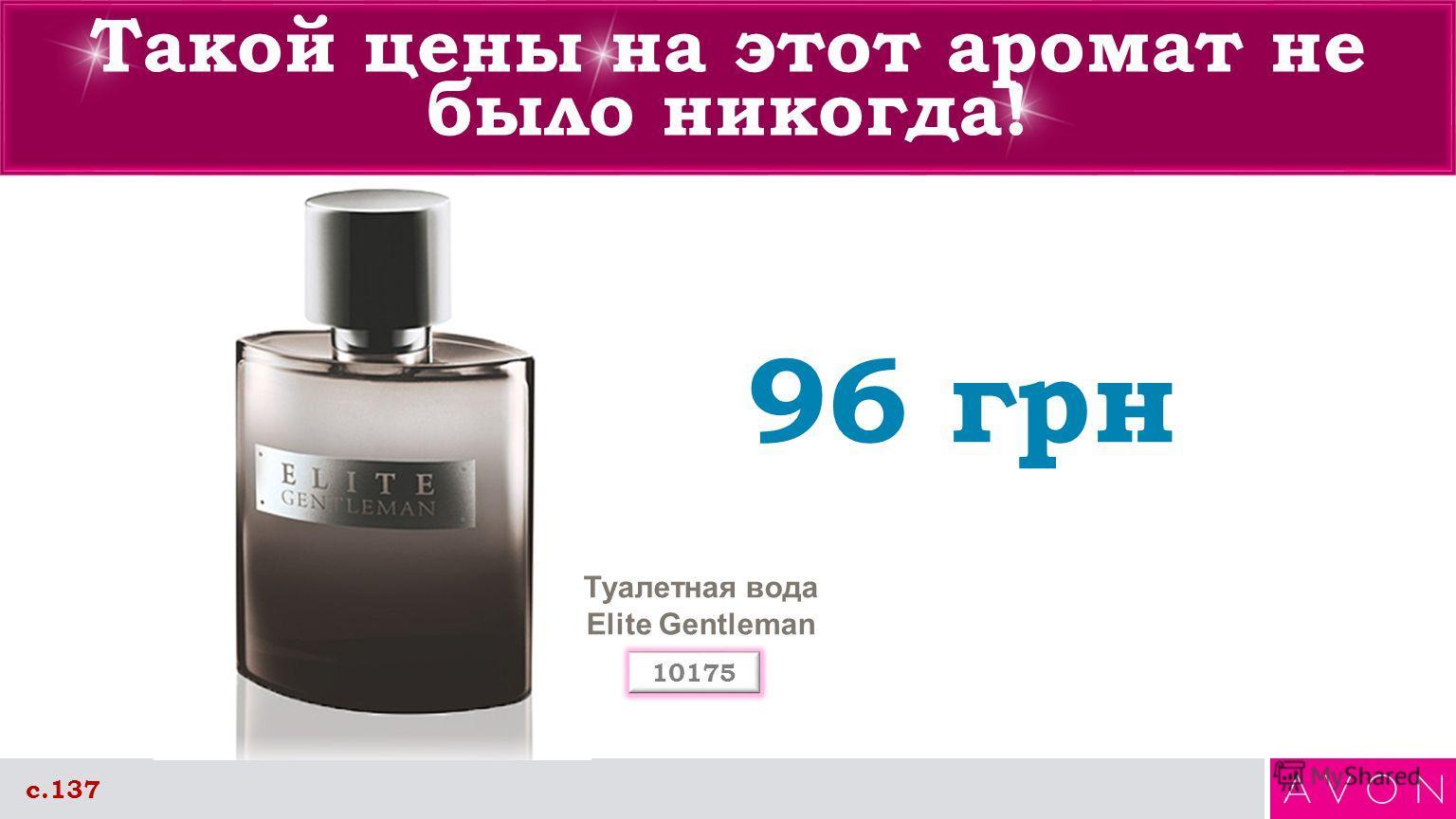 Такой цены на этот аромат не было никогда! Туалетная вода Elite Gentleman с.137 96 грн 10175