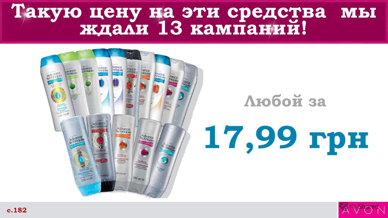 Такую цену на эти средства мы ждали 13 кампаний! с.182 Любой за 17,99 грн
