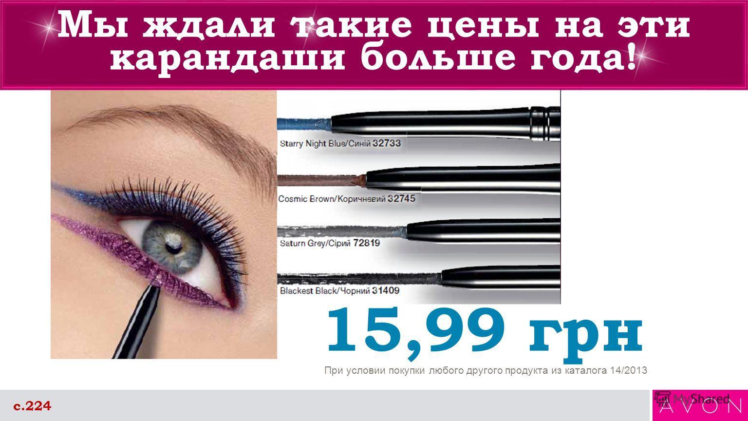 Мы ждали такие цены на эти карандаши больше года! с.224 15,99 грн При условии покупки любого другого продукта из каталога 14/2013