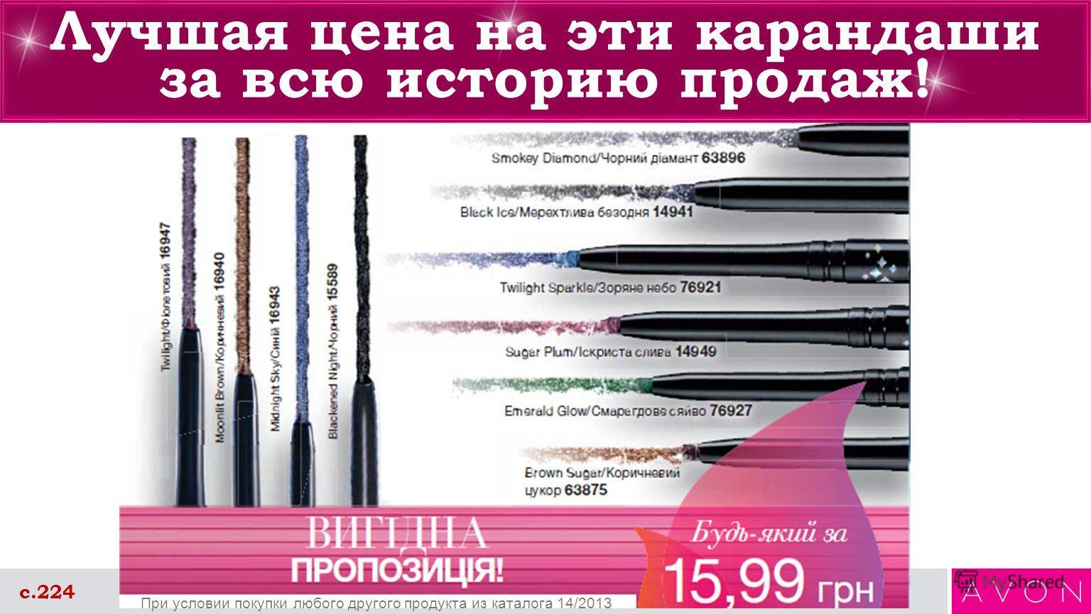 Лучшая цена на эти карандаши за всю историю продаж! с.224 При условии покупки любого другого продукта из каталога 14/2013
