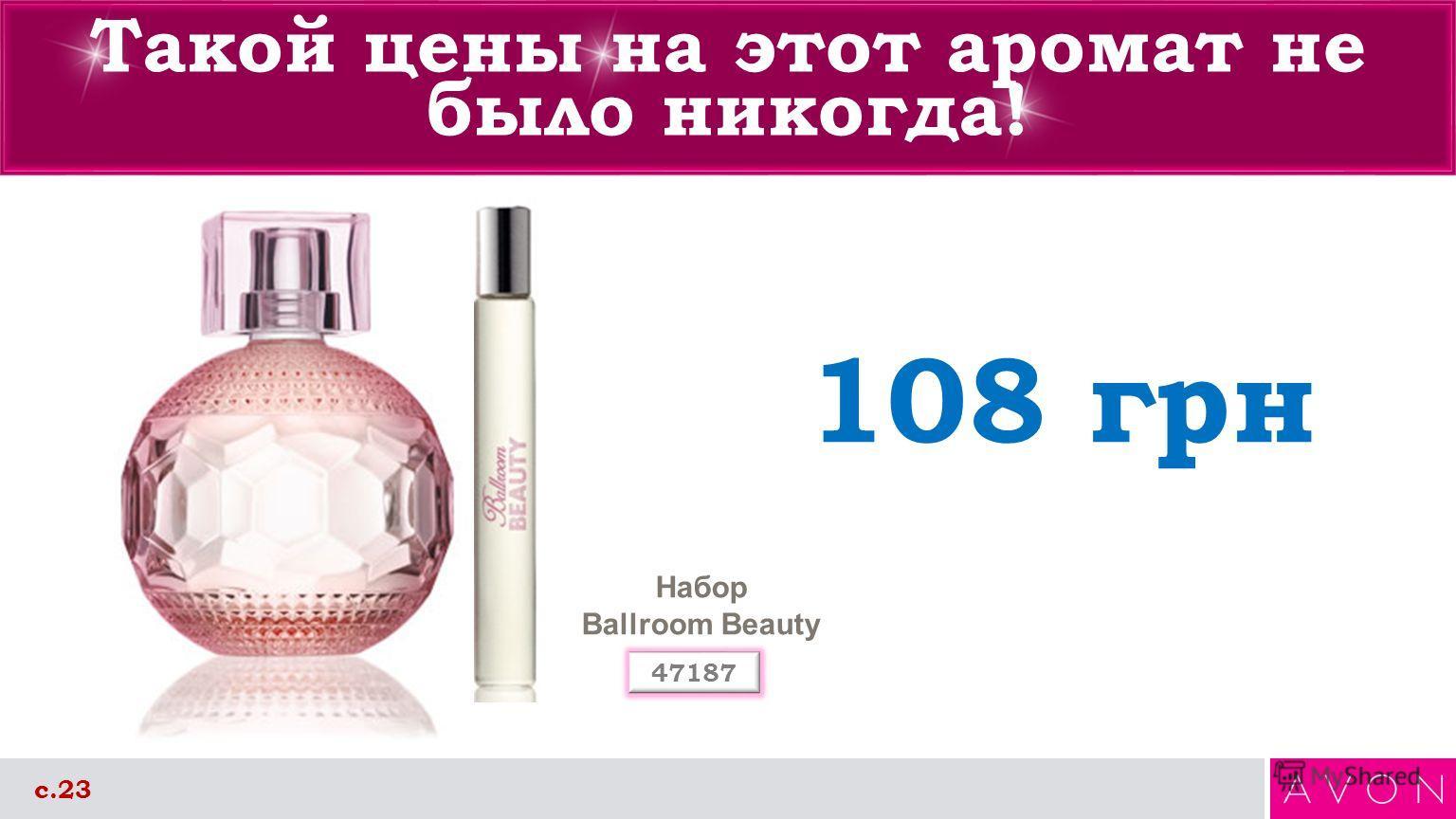 Такой цены на этот аромат не было никогда! Набор Ballroom Beauty с.23 108 грн 47187