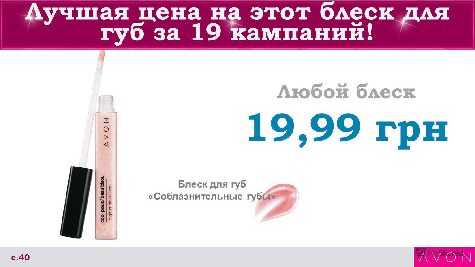 Лучшая цена на этот блеск для губ за 19 кампаний! с.40 Блеск для губ «Соблазнительные губы» Любой блеск 19,99 грн