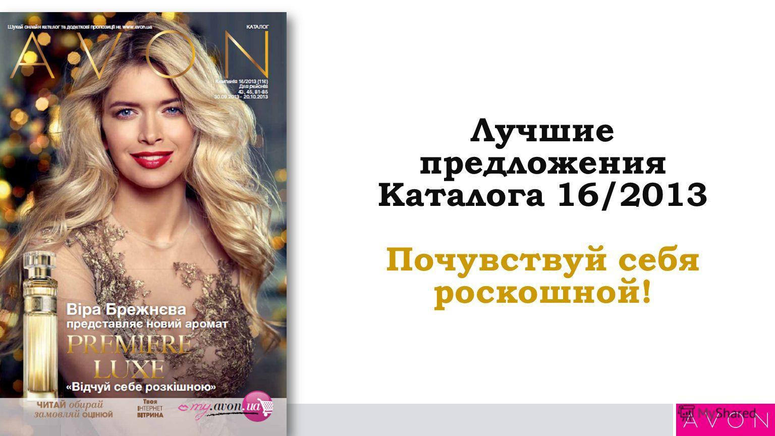 Лучшие предложения Каталога 16/2013 Почувствуй себя роскошной!