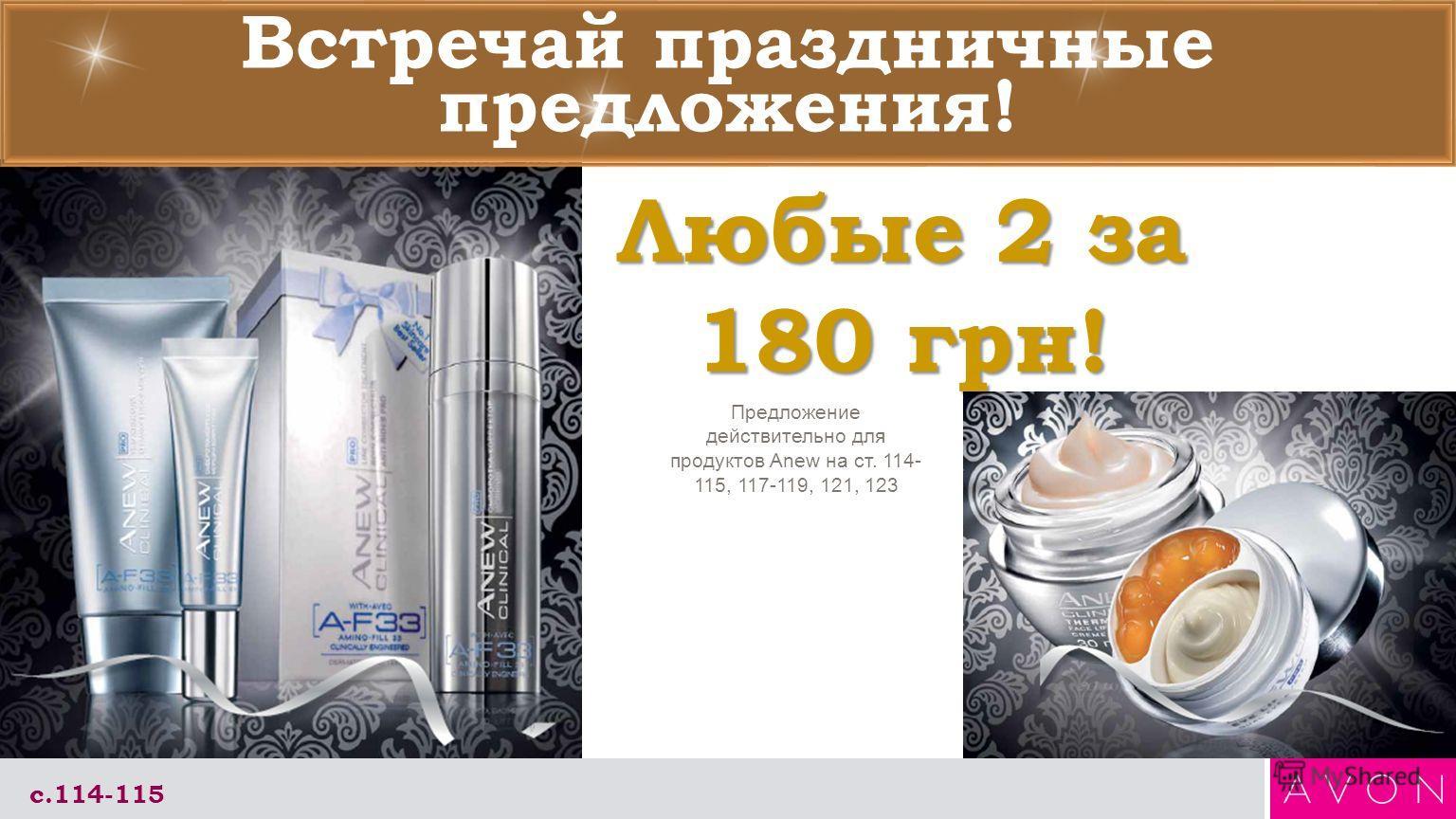 Встречай праздничные предложения! с.114-115 Любые 2 за 180 грн! Предложение действительно для продуктов Anew на ст. 114- 115, 117-119, 121, 123