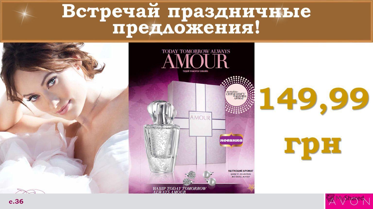 Встречай праздничные предложения! с.36 149,99 грн