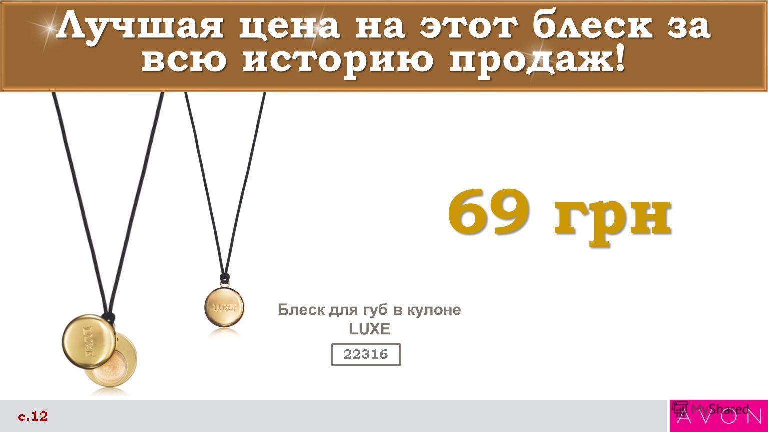 Лучшая цена на этот блеск за всю историю продаж! Блеск для губ в кулоне LUXE с.12 69 грн 22316