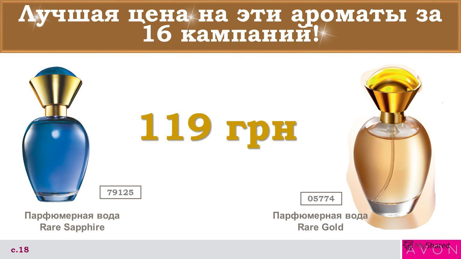 Лучшая цена на эти ароматы за 16 кампаний! с.18 119 грн 79125 Парфюмерная вода Rare Sapphire Парфюмерная вода Rare Gold 05774