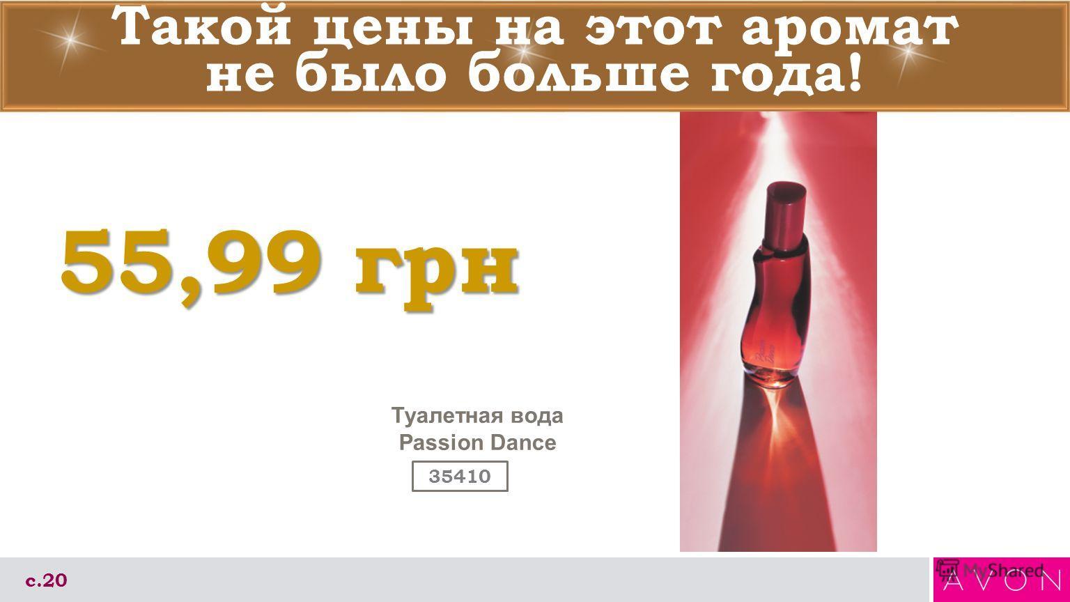 Такой цены на этот аромат не было больше года! с.20 Туалетная вода Passion Dance 55,99грн 55,99 грн 35410