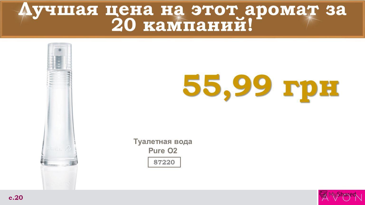 Лучшая цена на этот аромат за 20 кампаний! с.20 Туалетная вода Pure O2 55,99грн 55,99 грн 87220