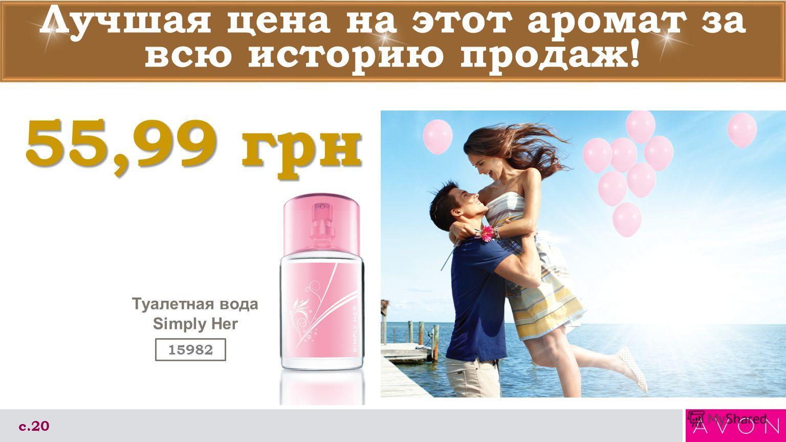 Лучшая цена на этот аромат за всю историю продаж! с.20 Туалетная вода Simply Her 55,99грн 55,99 грн 15982