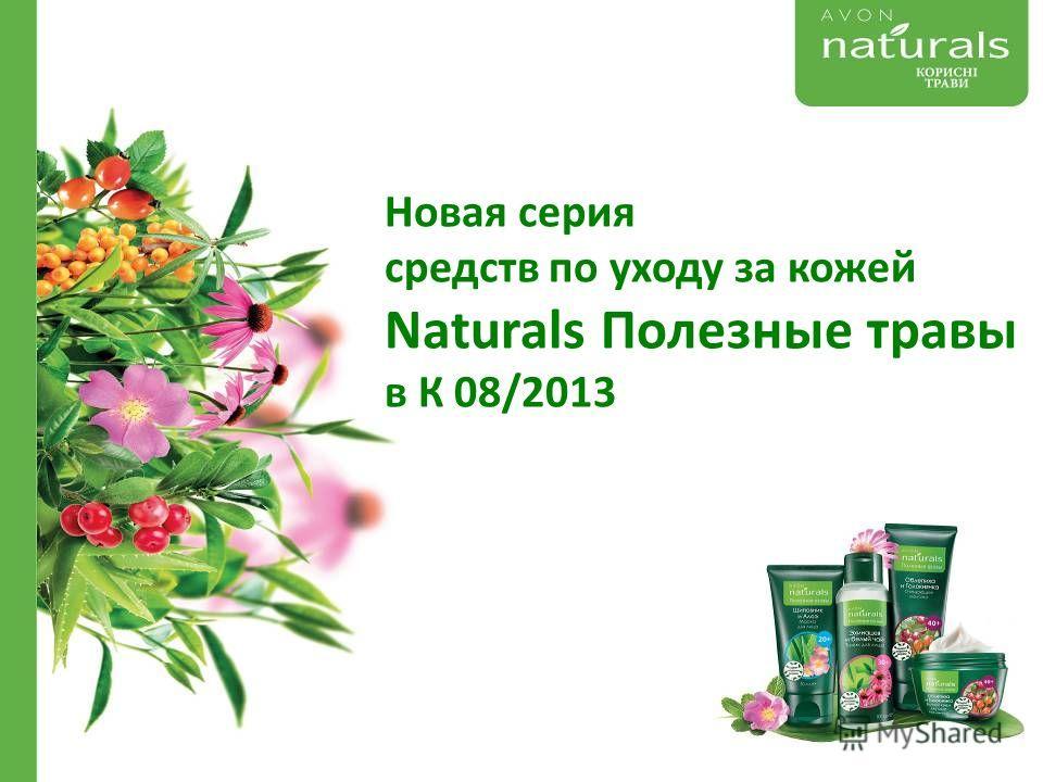 Новая серия средств по уходу за кожей Naturals Полезные травы в К 08/2013